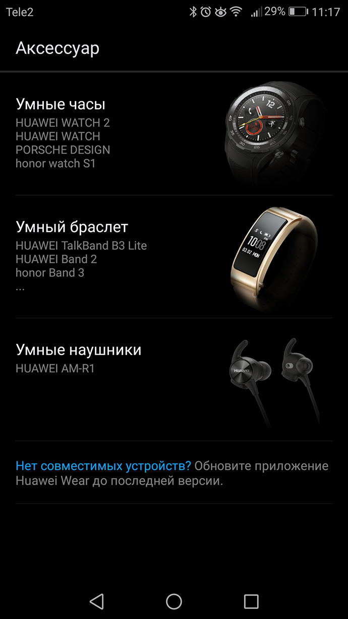Браслет honor band 3 инструкция